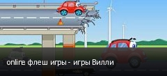 online флеш игры - игры Вилли