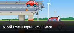 онлайн флеш игры - игры Вилли