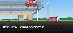 flash игры Валли бесплатно