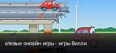 клевые онлайн игры - игры Вилли