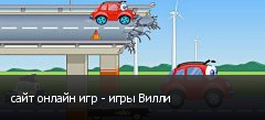 сайт онлайн игр - игры Вилли