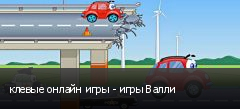 клевые онлайн игры - игры Валли