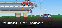 игры Валли - онлайн, бесплатно