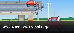 игры Вилли - сайт онлайн игр