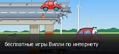 бесплатные игры Вилли по интернету