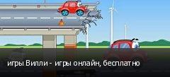игры Вилли - игры онлайн, бесплатно