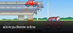 все игры Вилли online