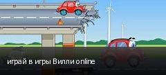 играй в игры Вилли online