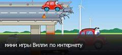 мини игры Вилли по интернету