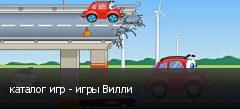 каталог игр - игры Вилли