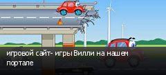 игровой сайт- игры Вилли на нашем портале