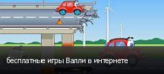 бесплатные игры Валли в интернете