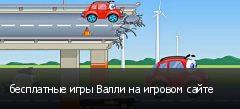 бесплатные игры Валли на игровом сайте