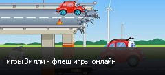 игры Вилли - флеш игры онлайн