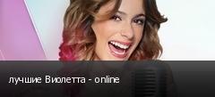 лучшие Виолетта - online