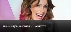 мини игры онлайн - Виолетта