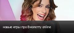 новые игры про Виолетту online