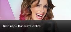 flash игры Виолетта online