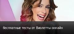 бесплатные тесты от Виолетты онлайн