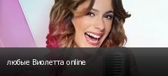 любые Виолетта online