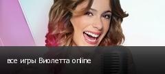 все игры Виолетта online