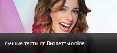 лучшие тесты от Виолетты online