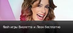 flash игры Виолетта и Леон бесплатно