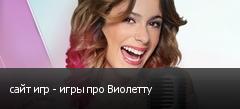 сайт игр - игры про Виолетту