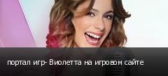 портал игр- Виолетта на игровом сайте
