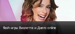 flash игры Виолетта и Диего online