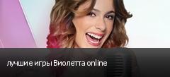 лучшие игры Виолетта online