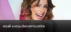 играй в игры Виолетта online
