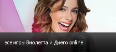 все игры Виолетта и Диего online