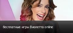 бесплатные игры Виолетта online