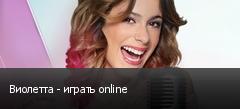 Виолетта - играть online