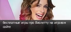 бесплатные игры про Виолетту на игровом сайте