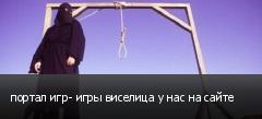 портал игр- игры виселица у нас на сайте