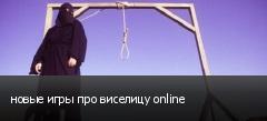 новые игры про виселицу online