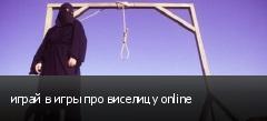 играй в игры про виселицу online