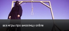 все игры про виселицу online