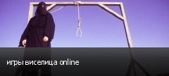игры виселица online
