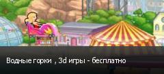 Водные горки , 3d игры - бесплатно