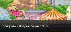 поиграть в Водные горки online
