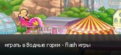 играть в Водные горки - flash игры