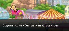 Водные горки - бесплатные флэш игры