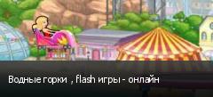 Водные горки , flash игры - онлайн
