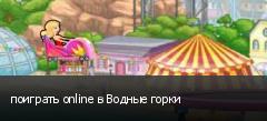 �������� online � ������ �����