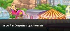 играй в Водные горки online