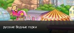 русские Водные горки