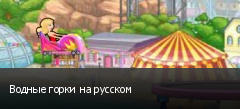 Водные горки на русском